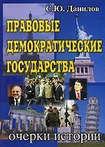 Правовые демократические государства