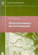 Макроэкономика для менеджеров. 2-е издание. Учебное пособие
