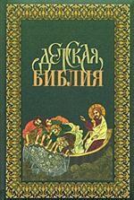 3176 Детская Библия в древ.-русск.традициях (зел)
