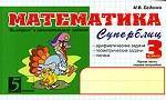 Математика. Суперблиц. 3 класс. Часть 1. 1 полугодие