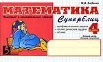 Математика. Суперблиц. 4 класс. 2 полугодие
