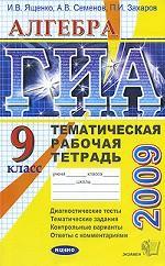ГИА 2009. Алгебра. Тематическая рабочая тетрадь, 9 класс