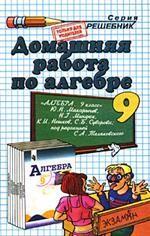 Домашняя работа по алгебре. 9 класс