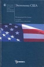 Экономика США. 2-е издание