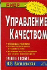 Управление качеством. 2-е издание