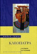 Клеопатра Последняя из Птолемеев