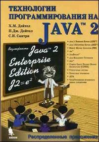 Технологии программирования на Java 2: Книга 2. Распределенные приложения