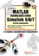 MATLAB R2006/2007/2008 + Simulink 5/6/7. Основы применения. Самое подробное описание последних версий MATLAB новые возможности Simulink