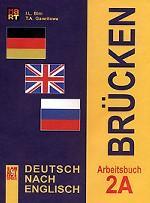 Немецкий язык. Рабочая тетрадь 2А к учебнику немецкого языка как второго иностранного на базе английского «МОСТЫ 2» для 9-10 классов общеобразовательных учреждений. 8-е издание