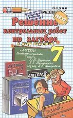 Решение контрольных работ по алгебре. 7 класс