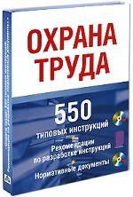 Охрана труда. 550 типовых инструкций. Рекомендации по разработке инструкций. Нормативные документы (+ CD)