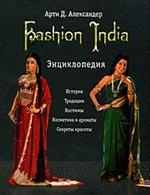 Скачать Fashion India. Энциклопедия бесплатно Д. Арти
