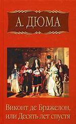 Собрание сочинений. Том 8. Виконт де Бражелон, или Десятьлет спустя. Часть четвертая. Роман