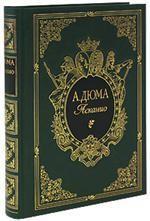 Асканио (подарочное издание)