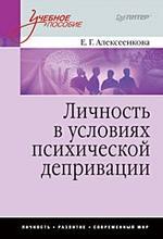 Личность в условиях психической депривации: Учебное пособие