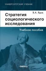 Стратегия социологического исследования. Описание, объяснение, понимание социальной реальности. 3-е издание