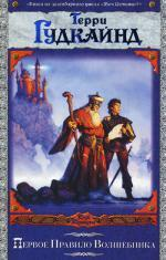 Первое Правило Волшебника: фантастический роман