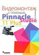 Видеомонтаж с помощью Pinnacle Studio 11 Plus