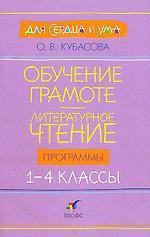 Обучение грамоте. Литературное чтение. Программы. 1-4 классы