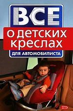 Все о детских креслах