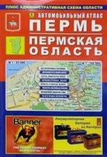 Атлас автомобильный Пермь 1:33 000, Пермский край 1:750 000. Административная схема края