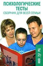 Психологические тесты. Сборник для всей семьи