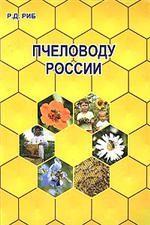 Скачать Пчеловоду России бесплатно Р. Риб