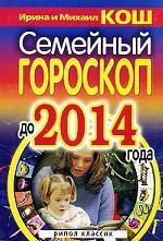 Семейный гороскоп до 2014 года