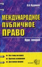 Международное публичное право курс лекций. 2-е издание, исправленное
