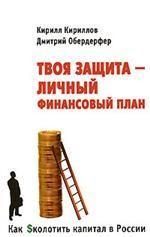 Как Sколотить капитал в России. Твоя защита - ичный финансовый план