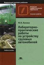 Лабораторно-практические работы по устройству грузовых автомобилей. 4-е издание, стереотипное