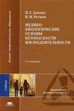 Медико-биологические основы безопасности жизнедеятельности: Лабораторный практикум. 3-е издание, стереотипное