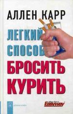 Легкий способ бросить курить (тв)