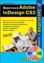 Верстка в Adobe InDesign CS2