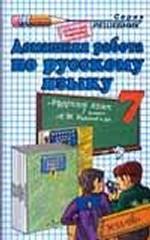 Домашняя работа по русскому языку за 7 класс к учебнику М.Т.Баранова