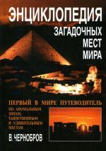 Энциклопедия загадочных мест мира. 3-е издание