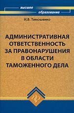 Административная ответственность за правонарушения в области таможенного дела