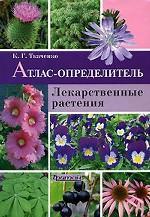 Лекарственные растения. Атлас-определитель
