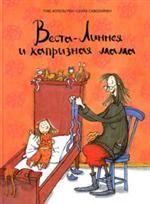 Веста-Линнея и капризная мама