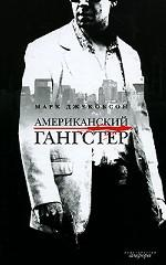 Американский гангстер и другие нью-йоркские истории