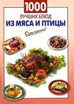 1000 лучших блюд из мяса и птицы