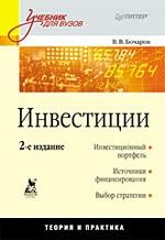 Инвестиции: Учебник для вузов. 2-е изд