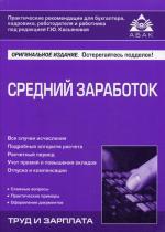 Средний заработок: новый порядок расчета. 3-е изд., перераб. и доп. Под ред. Касьяновой Г.Ю