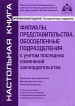 Филиалы, представительства, обособленные подразделения с учетом последних изменений законодательства. 6-е изд., перераб.и доп