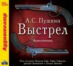 1С:Аудиотеатр. Пушкин А.С. Выстрел (с участием В. Гафта)