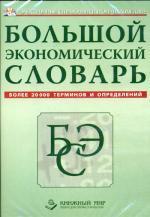 CD. Большой экономический словарь