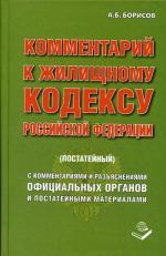 Постатейный комментарий к Жилищному кодексу РФ