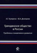 Гражданское общество в России. Проблемы становления и развития