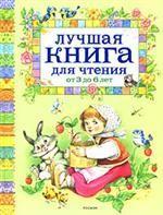 Лучшая книга для чтения от 3 до 6. Сказки, стихи, рассказы