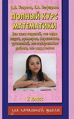 Математика 2кл [Полный курс]